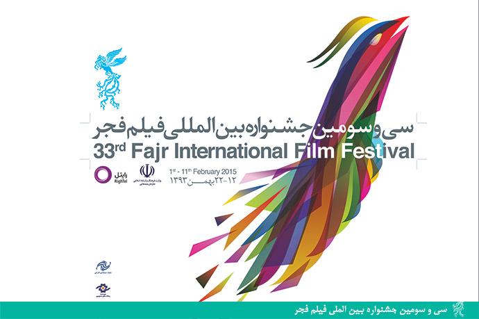 poster8 اخبار لحظه ای از روز چهارم جشنواره فیلم فجر
