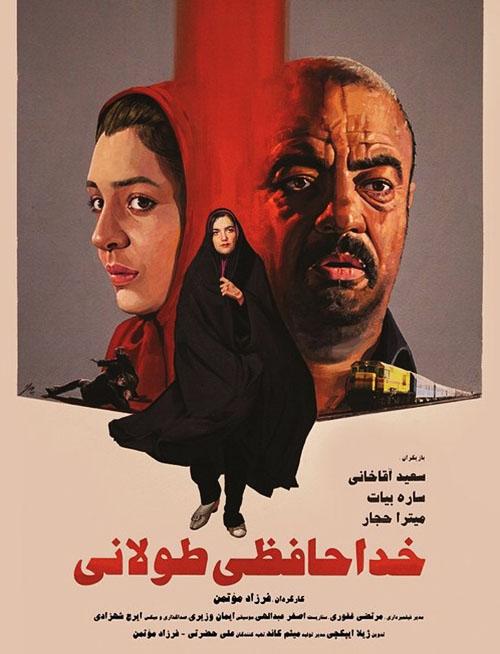 Khodahafezi-Toulani-NavaFilm-2