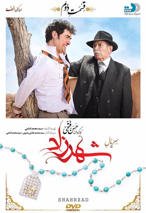 Shahrzad-E02