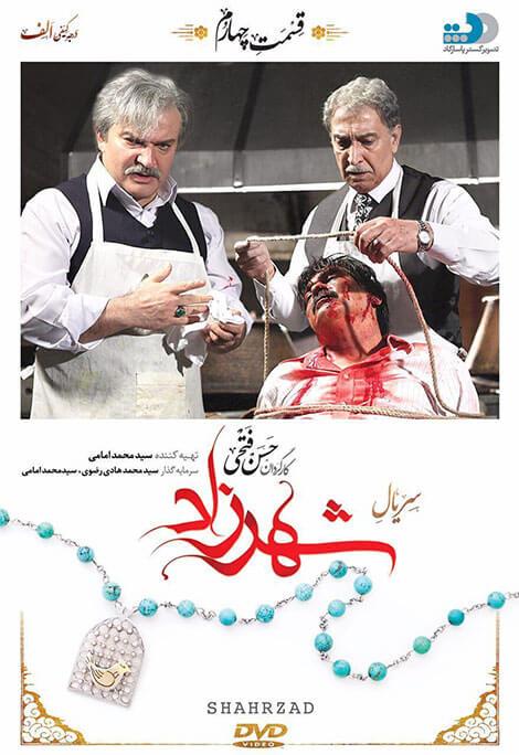 Shahrzad-E04
