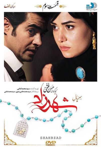 shahrzad3
