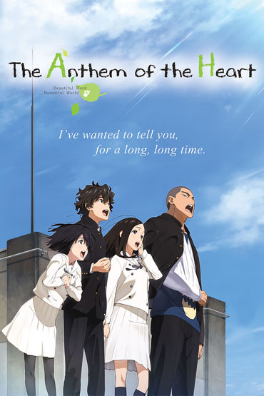The-Anthem-of-the-Heart-2015