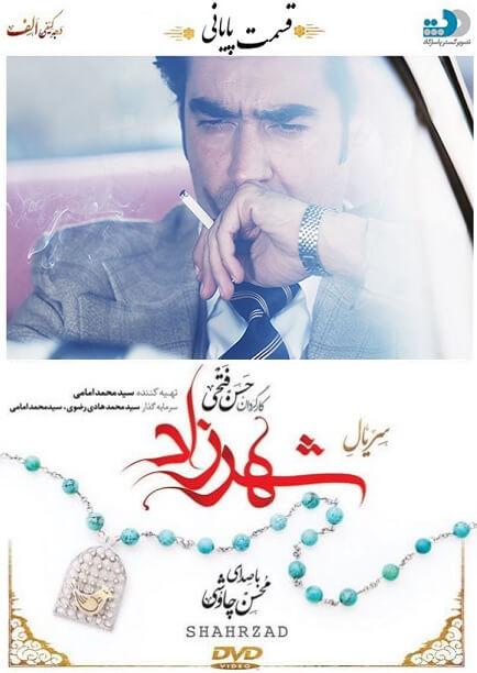 Shahrzad28