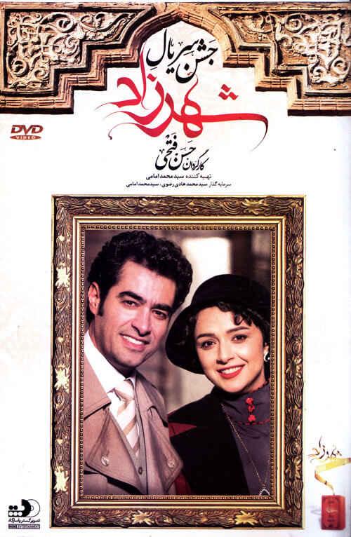 Shahrzad-Jashn