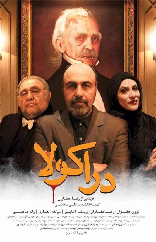 دانلود فیلم دراکولا به کارگردانی رضا عطاران