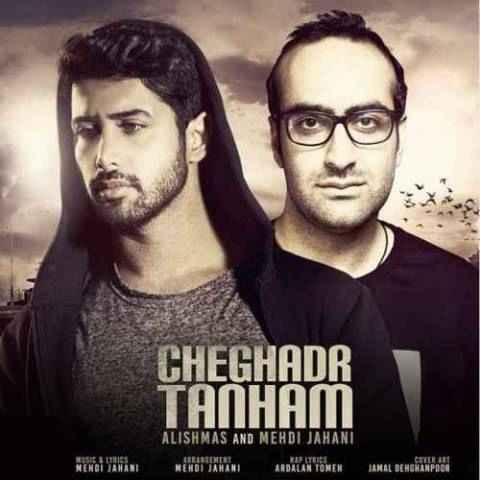 alishmas-mehdi-jahani-cheghadr-tanham