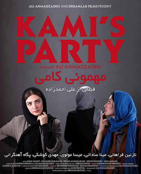 فیلم مهمونی کامی