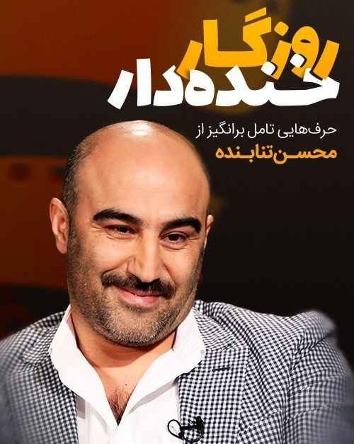 دانلود برنامه 35 گفتگو با محسن تنابنده