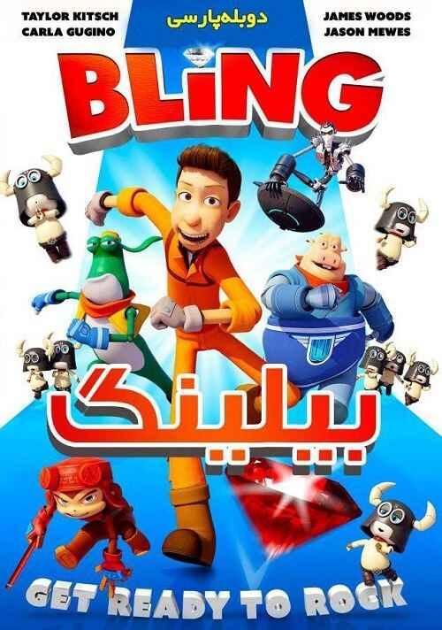 دانلود انیمیشن 2016 Bling