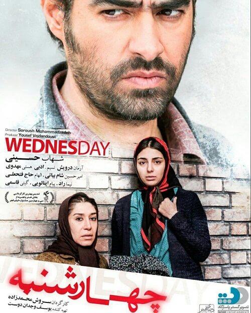 دانلود فیلم چهارشنبه با لینک مستقیم