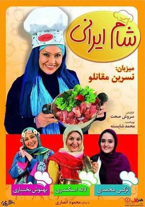 دانلود شام ایرانی میزبانی نسرین مقانلو فصل هشتم