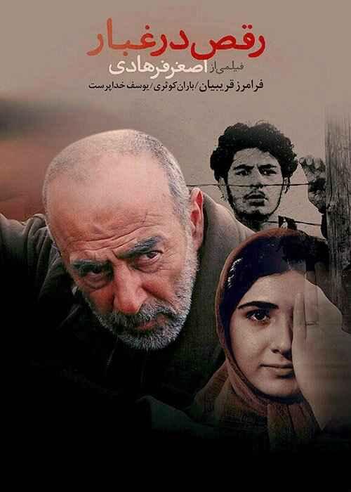 دانلود فیلم رقص در غبار اصغر فرهادی با لینک مستقیم