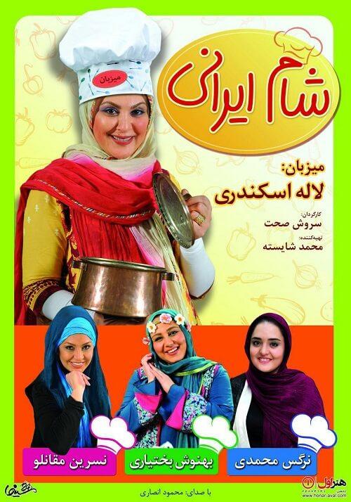 دانلود شام ایرانی میزبانی لاله اسکندری فصل هشتم