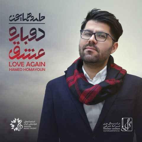 دانلود آلبوم حامد همایون - دوباره عشق