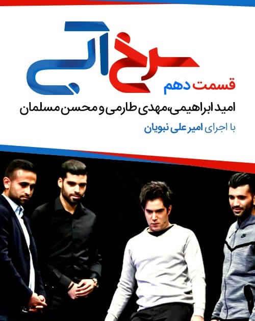 sorkhabi10 - دانلود قسمت 10 برنامه سرخابی