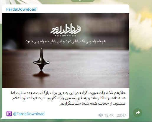 آدرس جدید سایت فردا دانلود + خبر تعطیلی این سایت