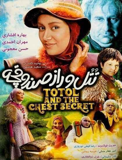 دانلود فیلم ایرانی تتل و راز صندوقچه