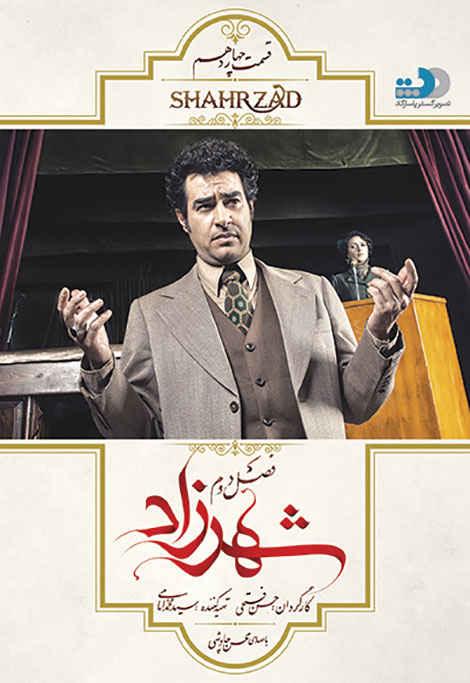 Sharhzad S02E14 - دانلود قسمت چهاردهم فصل دوم سریال شهرزاد