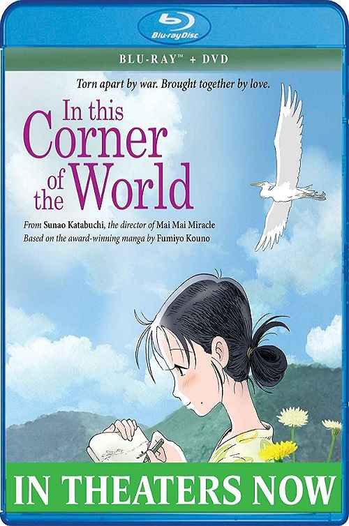 دانلود انیمیشن In This Corner Of The World 2016