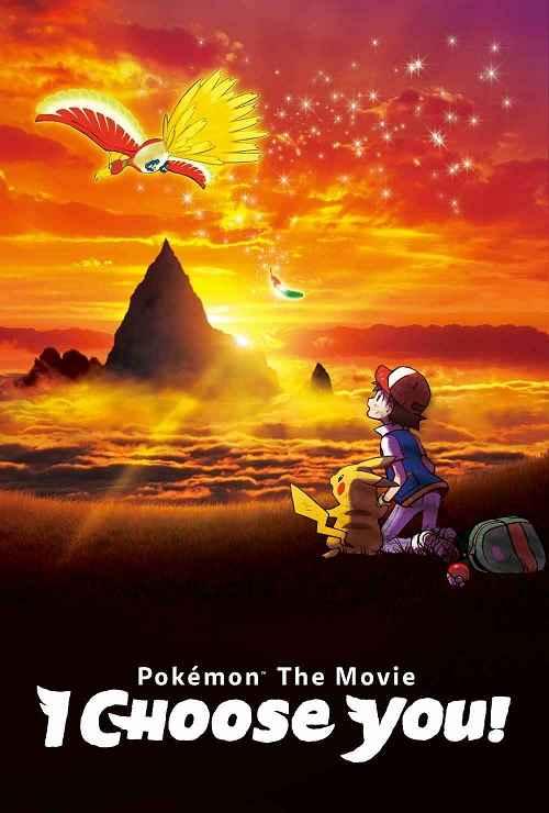 دانلود انیمیشن Pokemon The Movie 2017
