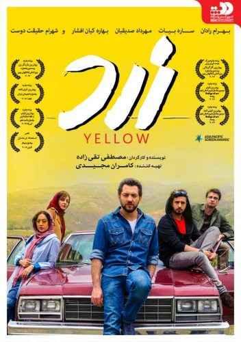 دانلود فیلم زرد با لینک مستقیم